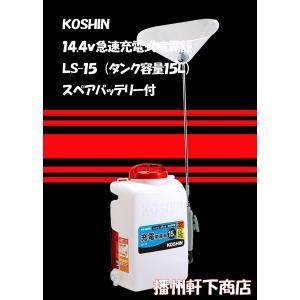 軒下推奨 14.4v充電背負い式電動噴霧器 15L  L−S15 (急速型 消毒・除草用)スペアバッテリー付|bansyu-nokisita