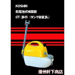 軒下推奨 乾電池式電動噴霧器 3L  GT−3HS (洗浄スイッチ機能付)|bansyu-nokisita