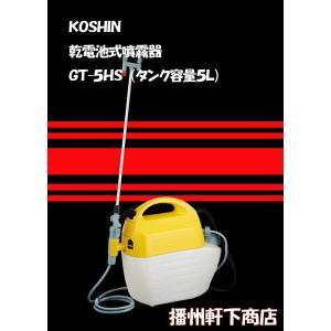 軒下推奨 乾電池式電動噴霧器 5L  GT−5HS (洗浄スイッチ機能付)|bansyu-nokisita