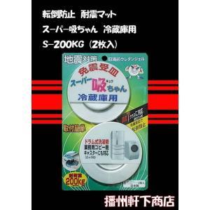 転倒防止用 耐震ウレタンジェルマット 吸ちゃん  S−200KG 冷蔵庫・洗濯機用|bansyu-nokisita