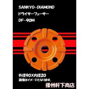 三京ダイヤ ダイヤモンドカップ  ドライサーフェーサー DF−90M コンクリート研削