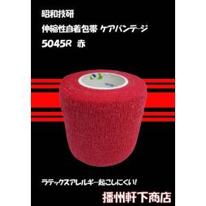 昭和技研 伸縮性巻くだけの包帯 ケアバンテージ  5045−R 赤 50mm幅X4.5m(伸長時|bansyu-nokisita