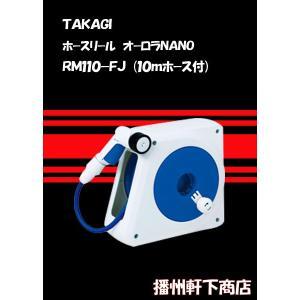 タカギ 散水用ホースリール オーロラナノ  RM110−FJ 10mホース付|bansyu-nokisita