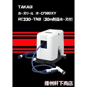 タカギ 散水用ホースリール オーロラBOXY  RC330−TNB 30mツイスターホース付|bansyu-nokisita