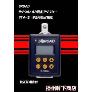 軒下推奨 デジタルトルクレンチアダプター  STA−3 9.5差込角専用 校正証明書付 bansyu-nokisita
