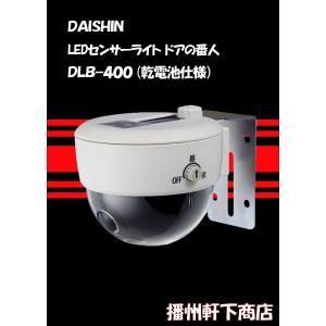 防犯対策 DAISHIN LEDセンサーライト(ドアの番人)  DLB−400 (乾電池仕様)|bansyu-nokisita