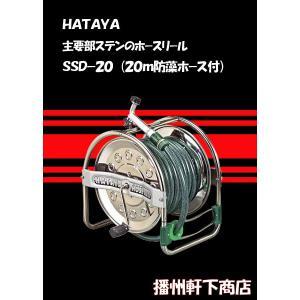 ハタヤ 主要部ステンのホースリール(散水用) SSD−20 20mホース付|bansyu-nokisita