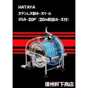ハタヤ ステンレス製ホースリール(散水用)  SSA−20P 20mホース付|bansyu-nokisita