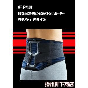 軒下推奨 腰痛対策 固定・補助・加圧するサポートベルト  まもろう Mサイズ|bansyu-nokisita