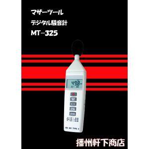 Mother‐tool デジタル騒音計  MT−325 bansyu-nokisita