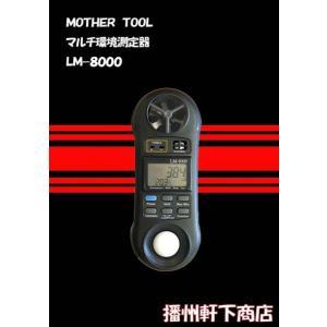Mother-tool マルチ環境測定器  LM−8000 湿度・温度・照度・風速計 bansyu-nokisita