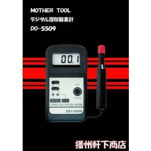 Mother-tool 水中溶存酸素計  DO−5509 bansyu-nokisita
