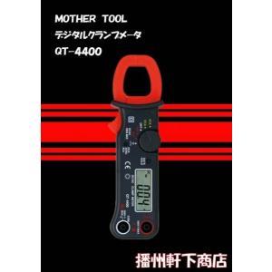 Mother-tool デジタルクランプメータ(電流計)  QT−4400 交流・直流型 bansyu-nokisita