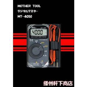 Mother-tool デジタルテスター(電気回路計)  MT−4050 カード型 bansyu-nokisita