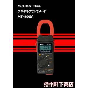 Mother-tool デジタルクランプメータ(電流計)  MT−600A 交流型 bansyu-nokisita