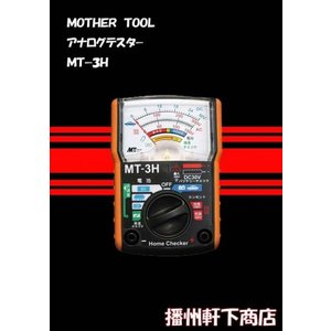 Mother-tool アナログテスター(電気回路計)  MT−3H bansyu-nokisita