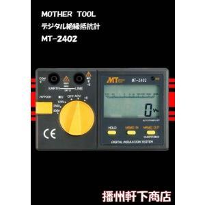 Mother-tool デジタル絶縁抵抗計  MT−2402 bansyu-nokisita