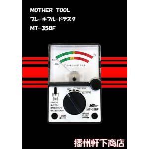 Mother-tool フレーキフルードテスタ  MT−35BF bansyu-nokisita