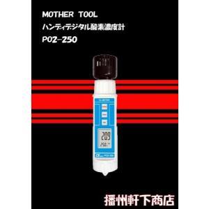 Mother-tool デジタル酸素濃度計 O2メータ  PO2−250 bansyu-nokisita