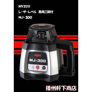 軒下推奨 回転レーザーレベル 専用三脚付  MJ−300(受光器セット2人分付) 盗難保証付 bansyu-nokisita