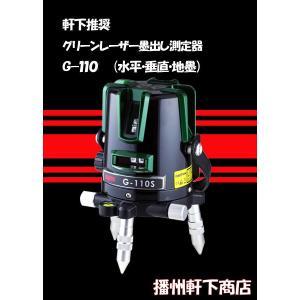 軒下推奨 グリーンレーザー墨出し器測定器  G−110 (水平・垂直・地墨) 受光器・三脚付セット bansyu-nokisita