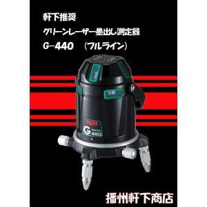 軒下推奨 グリーンレーザー墨出し器測定器  G−440 (フルライン) 受光器・三脚付セット bansyu-nokisita