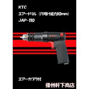 KTC エアードリル  JAP−110 (穴あけ能力10mm)