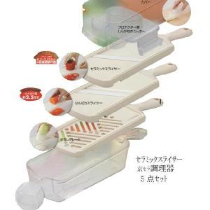 京セラ セラミックスライサー 調理器5点セット CSN−550WH バーゲンセール中|bansyuudouguya