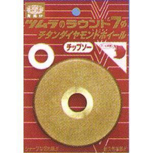ツムラ ラウンド7ミリ チタンダイヤモンドホイール|bansyuudouguya