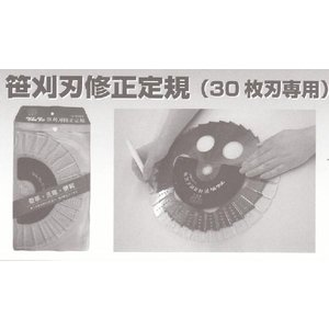 ツムラ 笹刈刃修正定規 30枚刃専用|bansyuudouguya