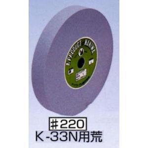 ニューコトブキ 水研機用荒砥石 粒度#220|bansyuudouguya