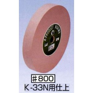 ニューコトブキ 水研機用仕上砥石 粒度#800|bansyuudouguya