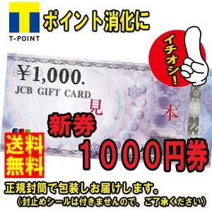 ギフト 購入 jcb カード JCBギフトカードの格安販売・通販・購入
