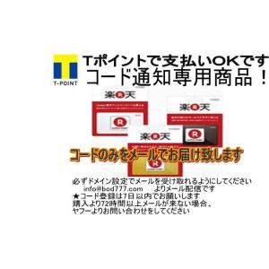 コード専用 楽天ギフトコード 1500円分【Yahoo】ポイント消化に