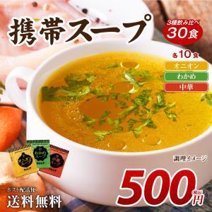 送料無料 携帯スープ 30食 3種ミックス アソート 得トクセール ポイント消化 お試し オープン記念 わけあり おつまみ 訳あり