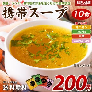 送料無料 3種から選べる 携帯スープ 10食 200円 送料無 食品 送料無 ポイント消化 お試し ...