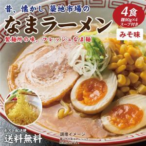 送料無料 3種から選べる 熟成生ラーメン 4食 ...の商品画像