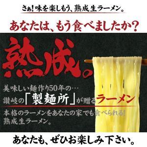 送料無料 3種から選べる 熟成生ラーメン 4食...の詳細画像2
