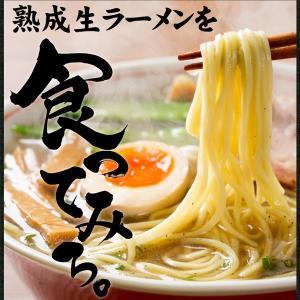 送料無料 3種から選べる 熟成生ラーメン 4食...の詳細画像4