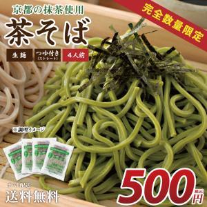 送料無料 数量限定 京都の抹茶使用 生茶そば4食 蕎麦  得トクセール 送料無 食品 ポイント消化 お試し 食品 ご当地グルメ 取り寄せ 期間限定 訳あり わけあり|banya