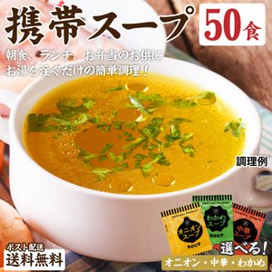 選べる 携帯スープ 50食   オニオンスープ わかめスープ 中華スープ お試し セール 期間固定 ポイント消化 オープン記念 食品 ご当地 グルメ セット|banya