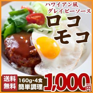 送料無料 ロコモコ丼の素 4食分 得トクセール ポイント消化 食品 お試し オープン記念 わけあり ギフト お取り寄せ グルメ 訳あり レトルト