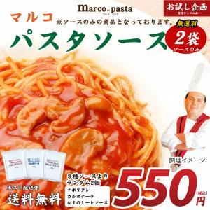 送料無料 マルコソース パスタソース 2袋 ナポリタン カルボナーラ なすのミートソース 得トクセール ポイント消化 お試し 食品 グルメ レトルト 通販 banya