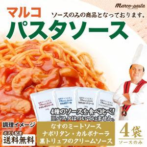 送料無料 マルコソース パスタソース 4種の味 得トクセール 1000円 ポッキリ ポイント消化 お試し 食品 グルメ レトルト 通販|banya