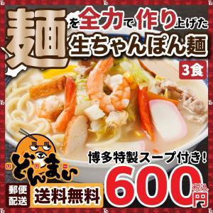 ちゃんぽん3食 特製スープ付き  メール便専用 [ ちゃんぽん チャンポン チャンポン麺 生麺 ]