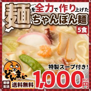 ちゃんぽん5食 特製スープ付き  ゆうメール便専用 [ ちゃんぽん チャンポン チャンポン麺 ]