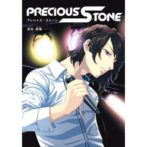 【ライトノベル】『PRECIOUS STONE(プレシャスストーン)』|banzai