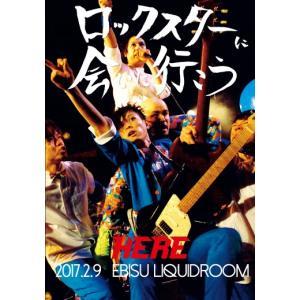 【HERE】LIVE DVD  「ロックスターに会いに行こう」|banzai