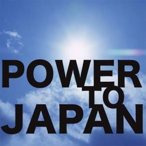 【HERE】POWER TO JAPAN|banzai