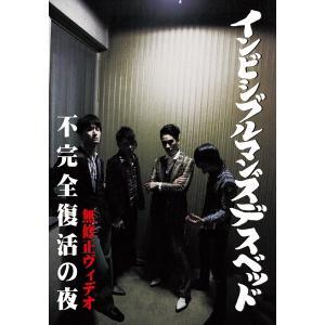 【HERE】インビシブルマンズデスベッド 無修正ヴィデオ「不完全復活の夜」(DVD)|banzai